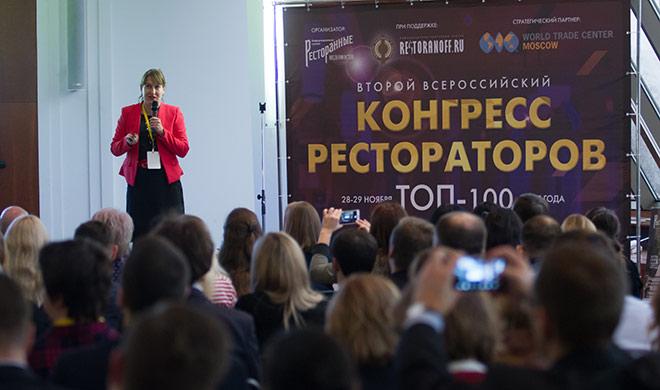Конгресс рестораторов 2017 в Москве