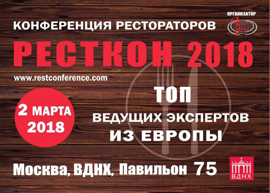 Ежегодная конференция РестКон 2018