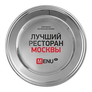 «Лучший ресторан Москвы 2012», пора сделать выбор